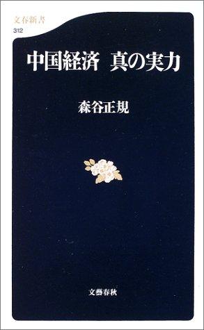 中国経済 真の実力 (文春新書)の詳細を見る