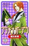 プラチナガーデン 11 (プリンセスコミックス)
