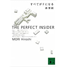 すべてがFになる THE PERFECT INSIDER S&Mシリーズ (講談社文庫)
