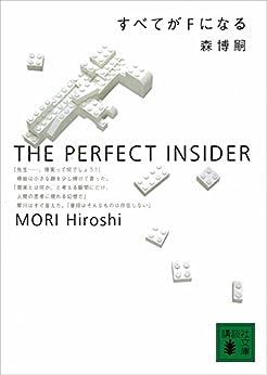 [森博嗣]のすべてがFになる THE PERFECT INSIDER S&Mシリーズ (講談社文庫)