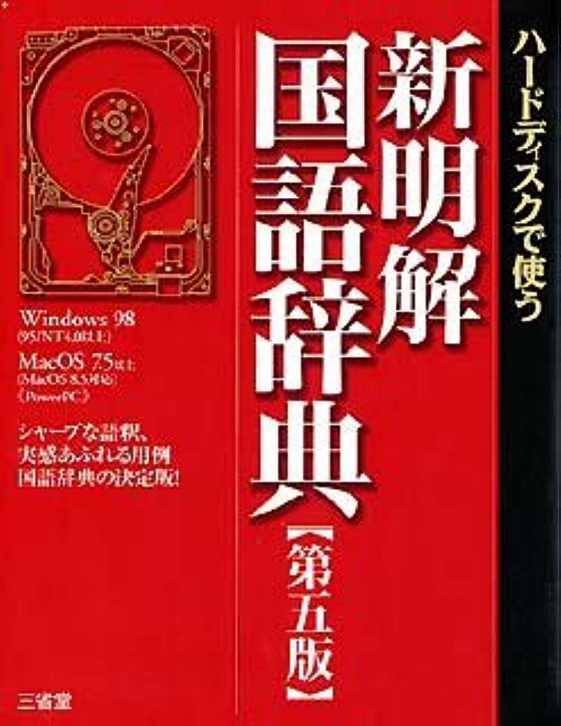ハードディスクで使う 新明解国語辞典 第五版