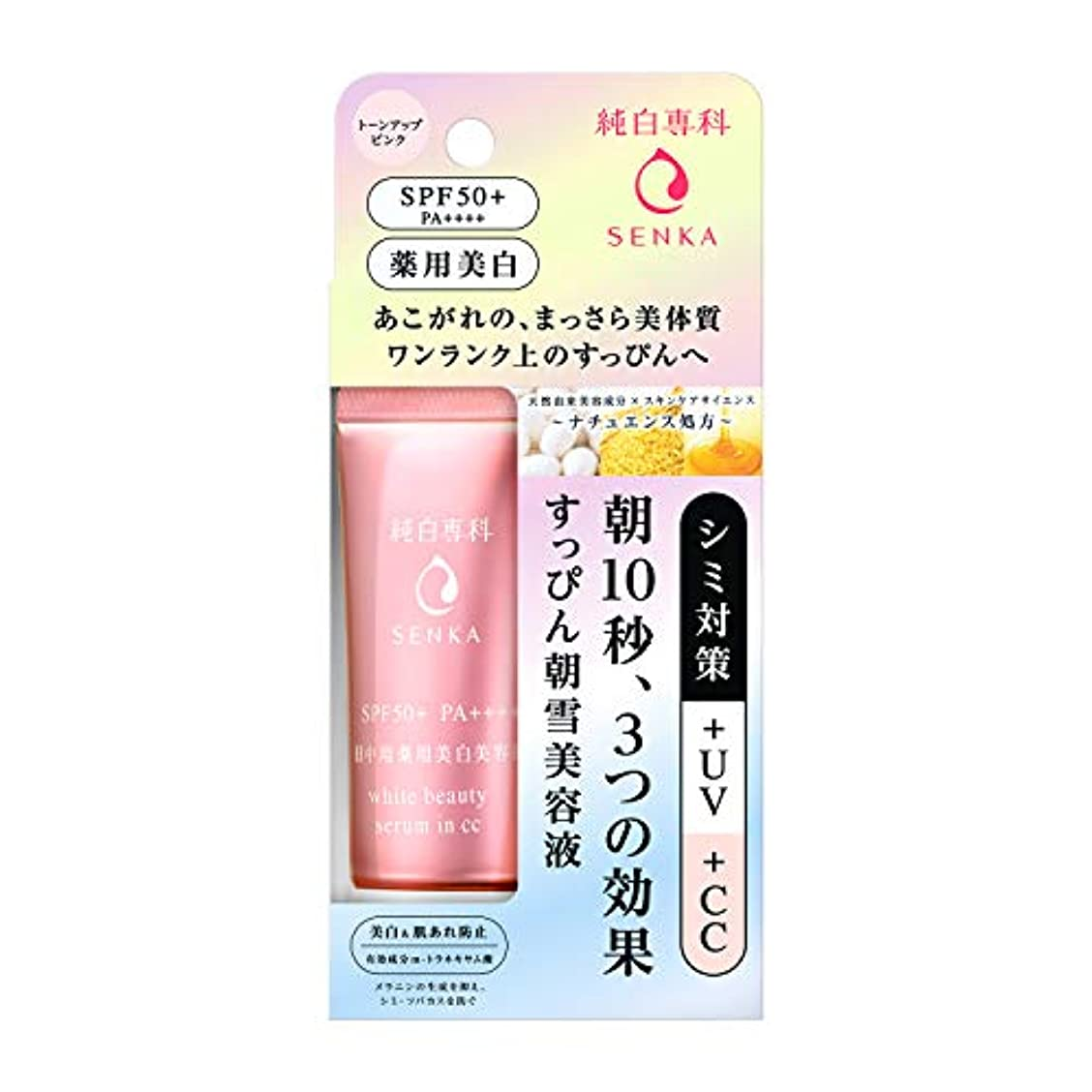 純白専科 すっぴん朝雪美容液 (医薬部外品) 40g