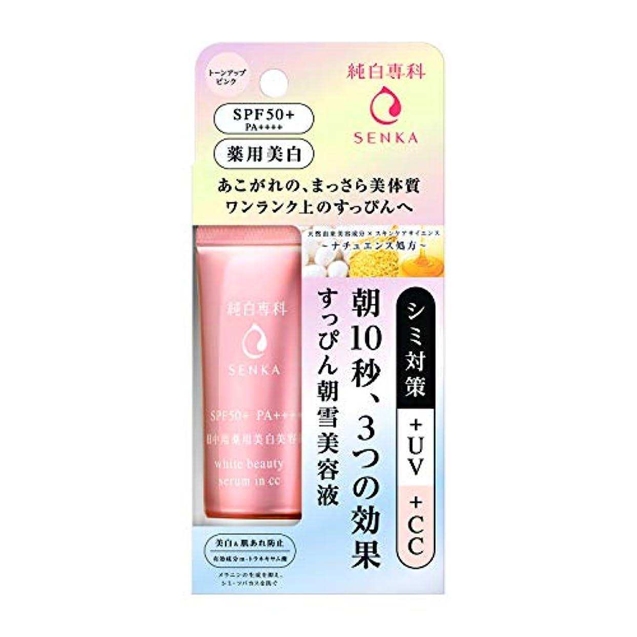 嫌いラインナップ温かい純白専科 すっぴん朝雪美容液 (医薬部外品) 40g