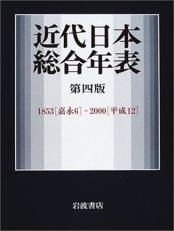 近代日本総合年表 第四版―1853(嘉永6)‐2000(平成12)