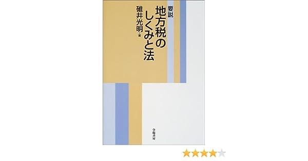 要説 地方税のしくみと法 | 碓井...