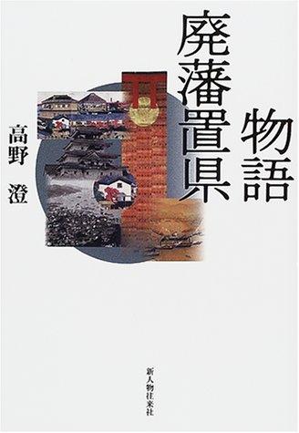 物語廃藩置県
