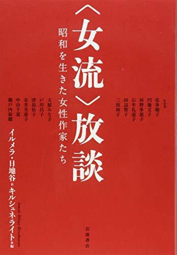 〈女流〉放談――昭和を生きた女性作家たち