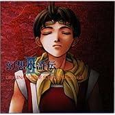 幻想水滸伝II(1)