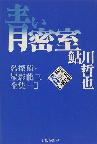 青い密室―名探偵・星影龍三全集〈2〉 (名探偵・星影竜三全集 (2))
