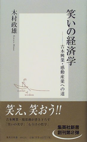 笑いの経済学―吉本興業・感動産業への道 (集英社新書)