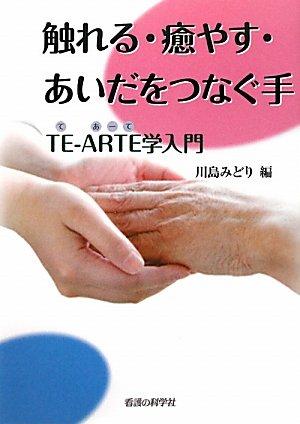 触れる・癒やす・あいだをつなぐ手 ― TE-ARTE学入門