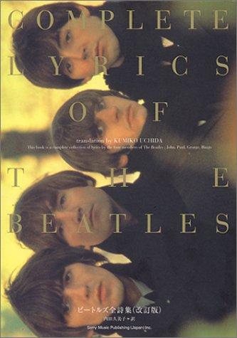 ビートルズ全詩集の詳細を見る