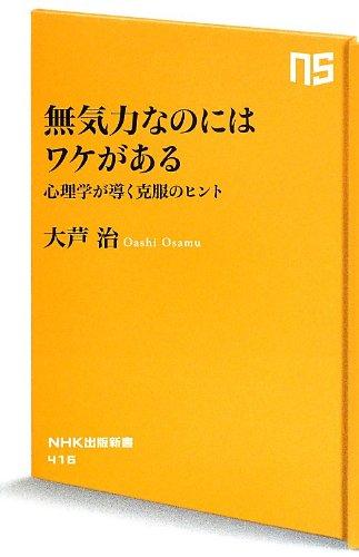 無気力なのにはワケがある―心理学が導く克服のヒント (NHK出版新書 416)