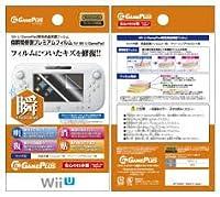 傷・瞬間修復フィルム for WiiU
