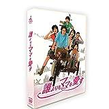 「誰よりもママを愛す」DVD-BOX 田村正和 dvd 全11話を収録した6枚組 DVD 田村正和/内田有紀