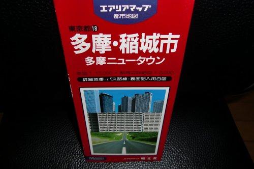 多摩・稲城市―多摩ニュータウン (都市地図―東京都)