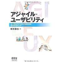 アジャイル・ユーザビリティ ―ユーザエクスペリエンスのためのDIYテスティング―