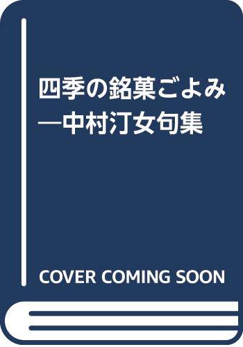 四季の銘菓ごよみ―中村汀女句集
