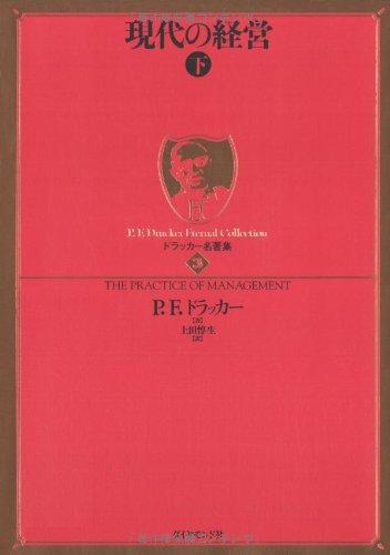 ドラッカー名著集3 現代の経営[下]の詳細を見る