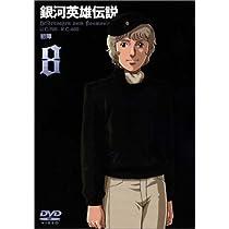 銀河英雄伝説 Vol.8 [DVD]