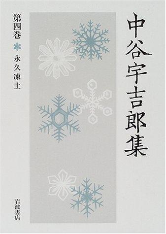 中谷宇吉郎集〈第4巻〉永久凍土の詳細を見る