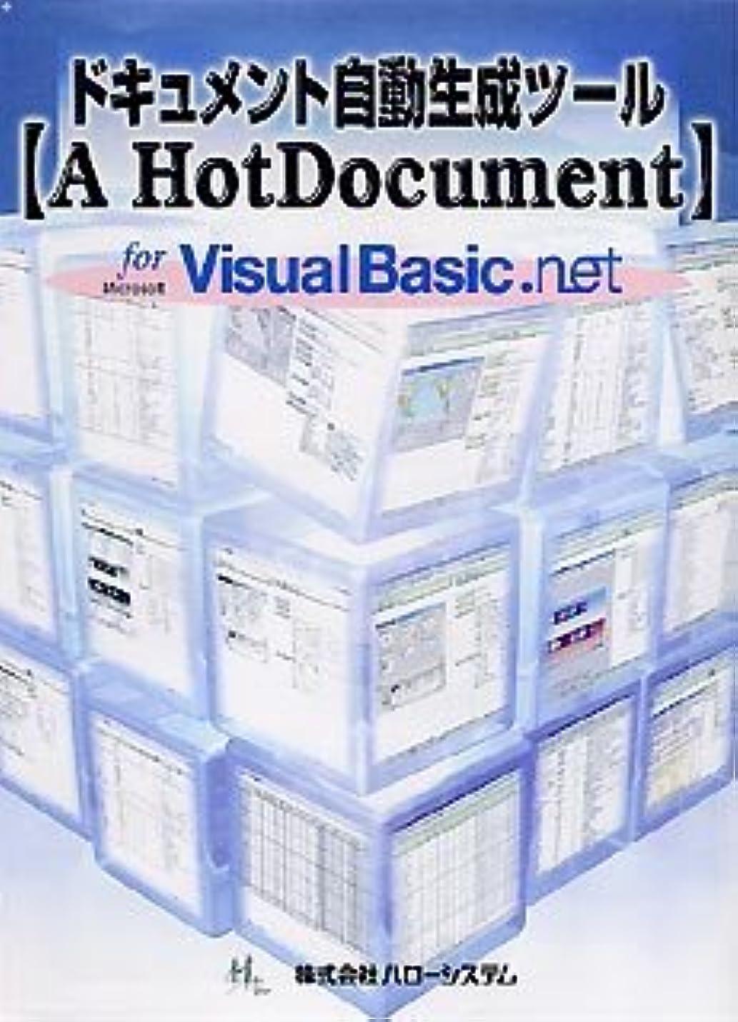 修羅場干渉貼り直すA HotDocument for Microsoft Visual Basic .net