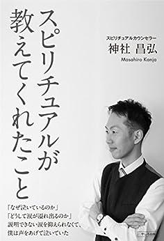 [神社昌弘]のスピリチュアルが教えてくれたこと (やしろ出版)