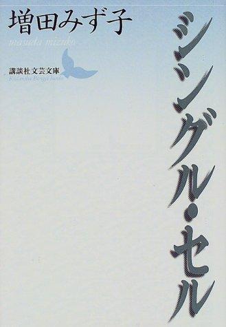 シングル・セル (講談社文芸文庫)