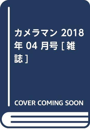カメラマン 2018年4月号 [雑誌]