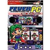 FEVER PC Vol.4 ボンバーパワフル