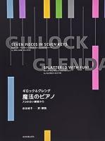 ギロック&グレンダ 魔法のピアノ 7つの白い鍵盤から