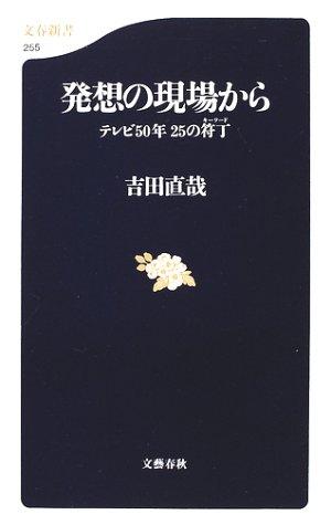 発想の現場から―テレビ50年 25の符丁 (文春新書)の詳細を見る