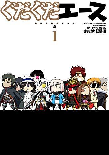 ぐだぐだエース(1) (カドカワデジタルコミックス)