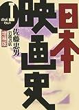 日本映画史 増補版〈1〉1896‐1940