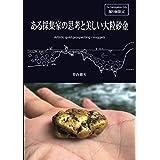ある採集家の思考と美しい大粒砂金 Artistic gold prospecting / nuggets