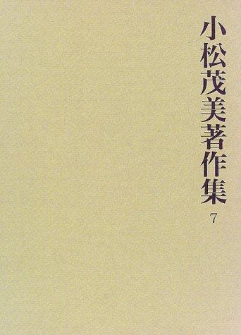 二荒山本後撰和歌集の研究〈1〉 (小松茂美著作集)