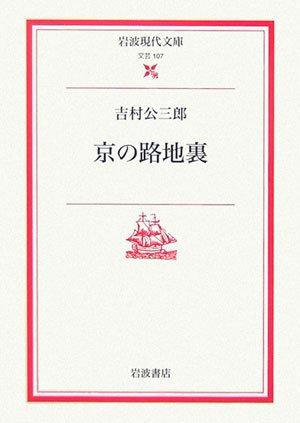 京の路地裏 (岩波現代文庫)の詳細を見る