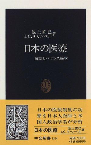日本の医療―統制とバランス感覚