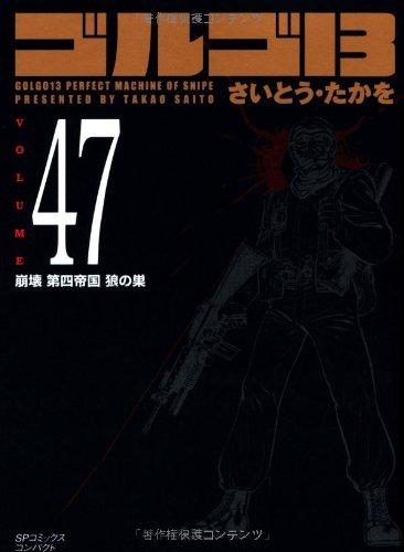 ゴルゴ13 (Volume47) 崩壊第四帝国狼の巣 (SPコミックスコンパクト)の詳細を見る