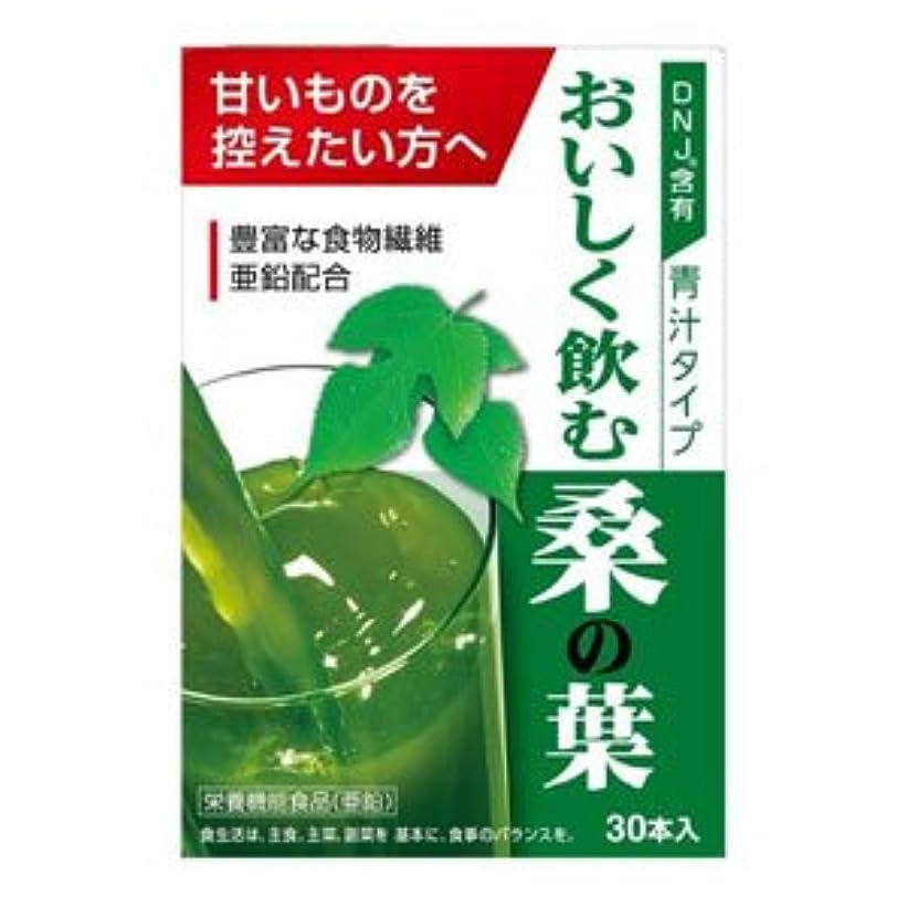 黙スローガン平衡大草薬品 おいしく飲む桑の葉 3.5g×30本入×2