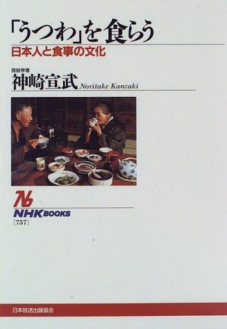 「うつわ」を食らう―日本人と食事の文化 (NHKブックス)