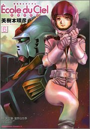 機動戦士ガンダム エコール・デュ・シエル (6) (カドカワコミックスAエース)の詳細を見る
