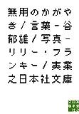 無用のかがやき (実業之日本社文庫)
