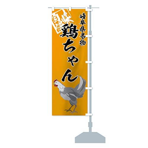 鶏ちゃん のぼり旗 チチ選べます(レギュラー60x180cm 右チチ)
