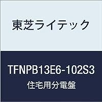 東芝ライテック 小形住宅用分電盤 Nシリーズ 太陽光発電システム(2次送り/S3)対応 60A 10-2 扉なし 機能付 TFNPB13E6-102S3
