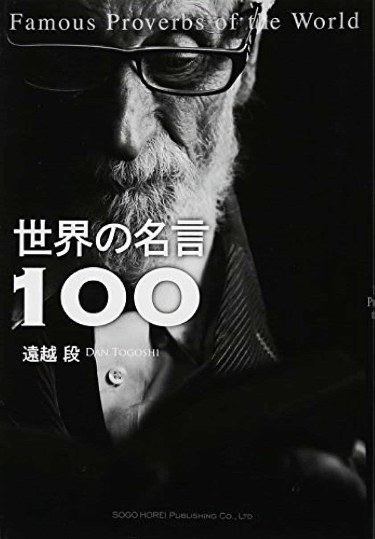 解決する識別リスナー世界の名言100