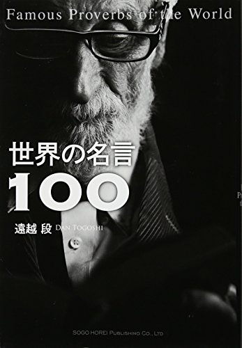 世界の名言100の詳細を見る