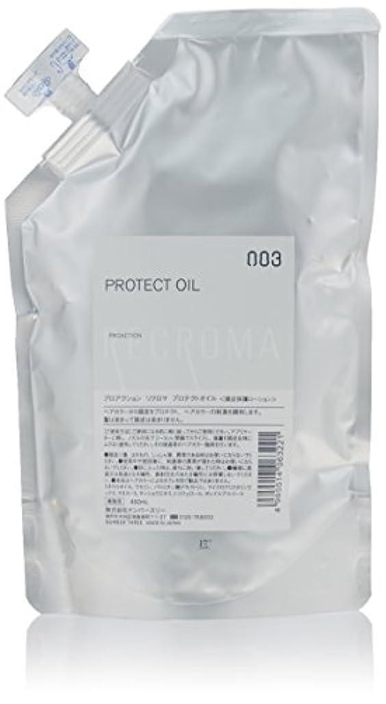排気自伝スキムナンバースリー リクロマ プロテクトオイル 450ml