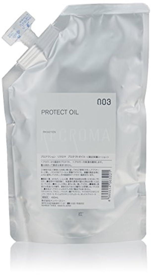何か関係する肥沃なナンバースリー リクロマ プロテクトオイル 450ml
