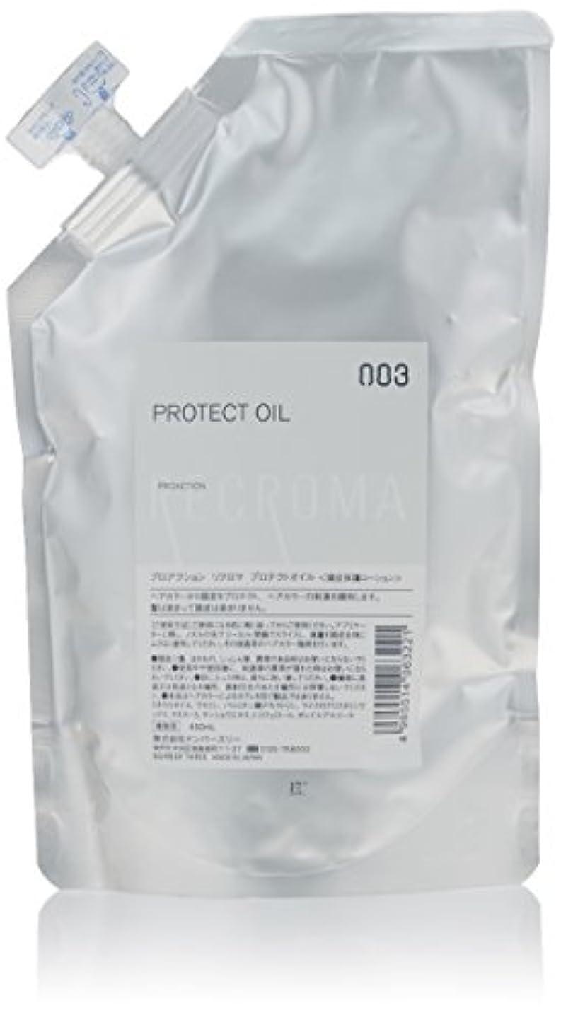 酸素アクロバットハウジングナンバースリー リクロマ プロテクトオイル 450ml